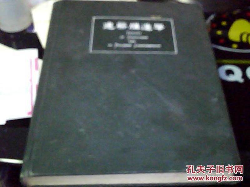(大正15年版)建筑构造学精装全一册,日文