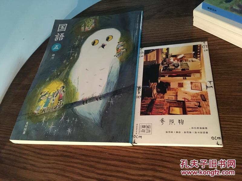 国语 五年级 银河 (   【日文原版教材 日本小学校国语科用教材