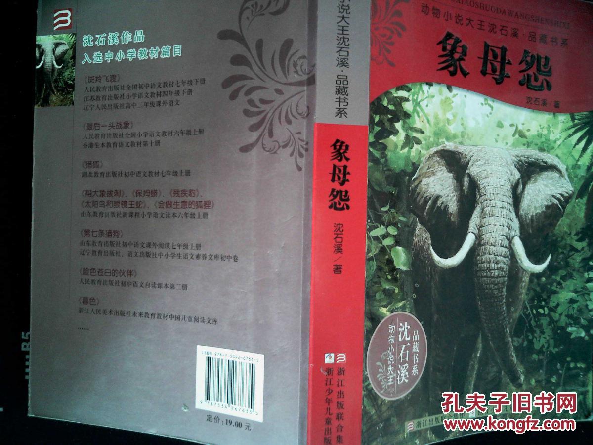 鲁xiaoshuo_本书收录了其动物小说:《象母怨》,《大象演员莎鲁娃》,《动物档案—