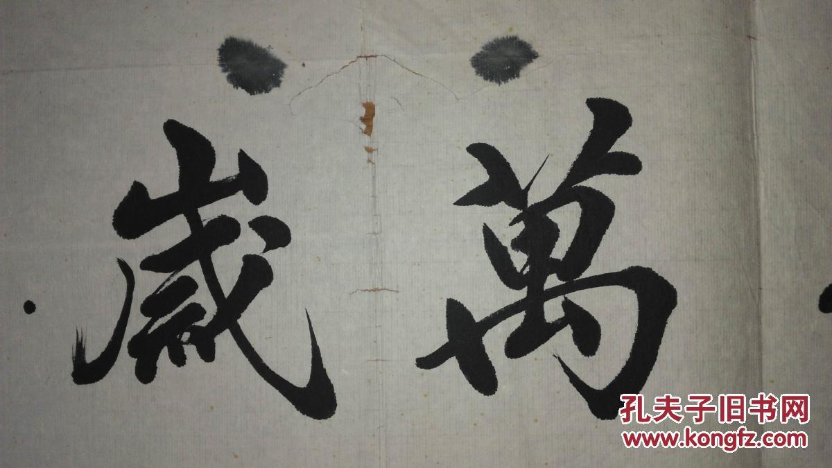 手书真迹书法:天津书协会员李克杰《和平万岁》图片