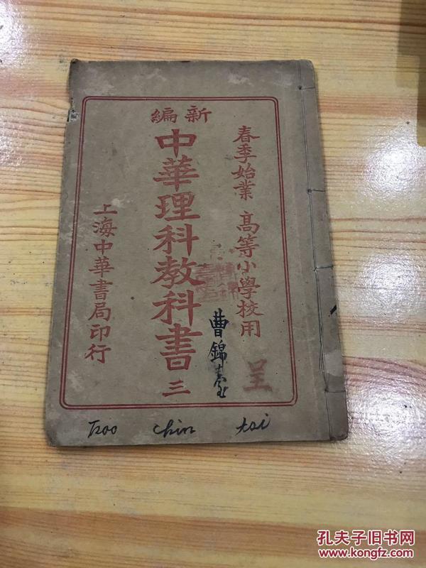 中华理科教科书线装第三册