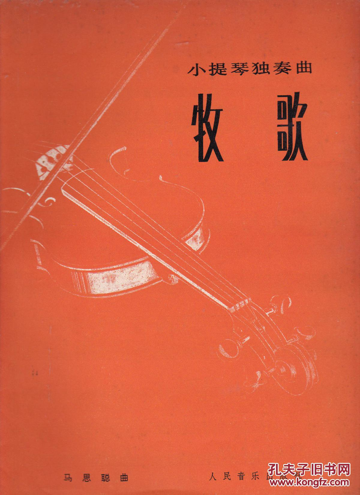 小提琴独奏曲 牧歌图片