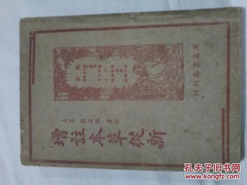 民国中医书《增注本草从新》  民国三十七年新三版