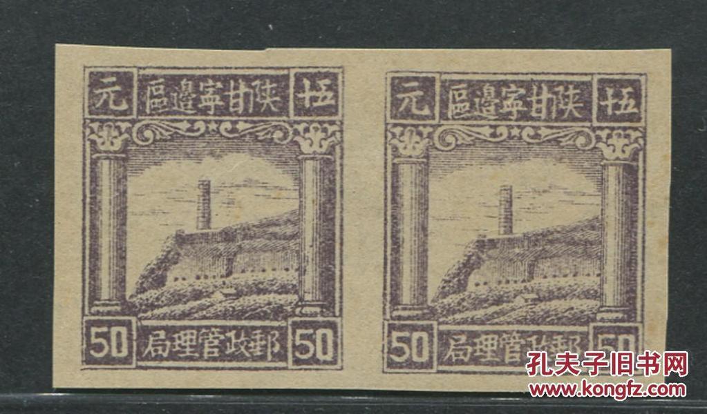解放区邮票 西北区XB1 一版宝塔山图50元新双联上品