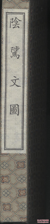 阴骘文图(宣纸影印)