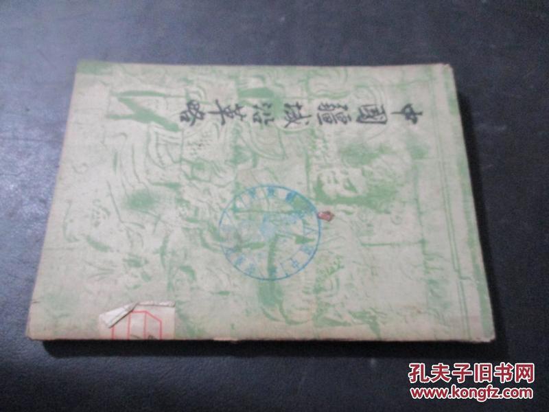 中国疆域沿革略