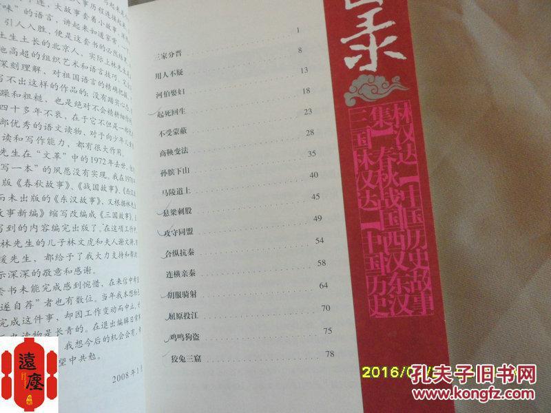 林汉达中国历史故事集·美绘本:战国故事