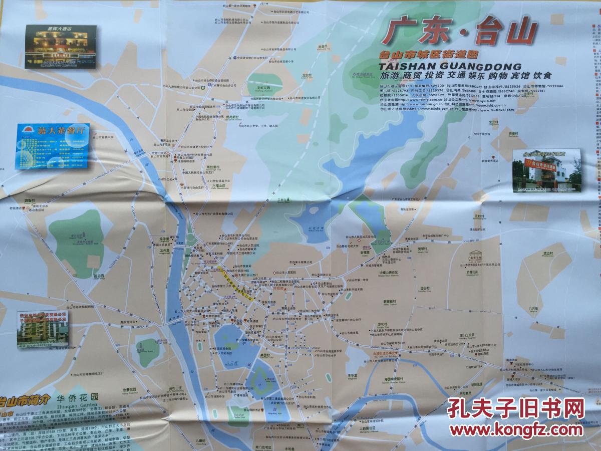 台山地图 台山市地图 江门地图 江门市地图 五邑地图_图片