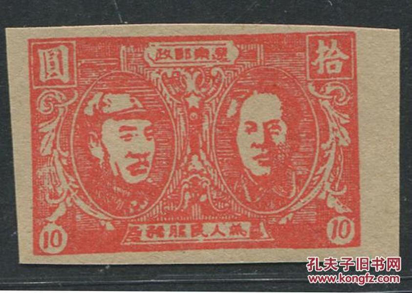 解放区邮票 东北解放区JDB-4安东第二版朱毛像新 上品