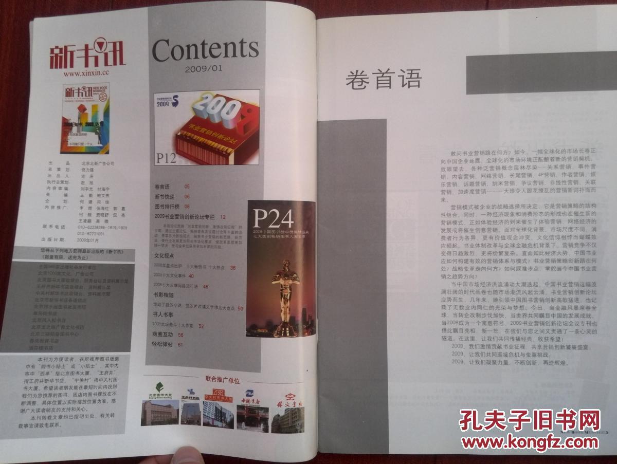 2008文坛最牛十大作家,2008排行榜,2008图书榜中榜,2008十大畅销书图片