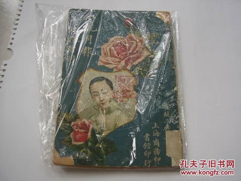 清代 《小说月报》宣统三年 临时增刊  原件