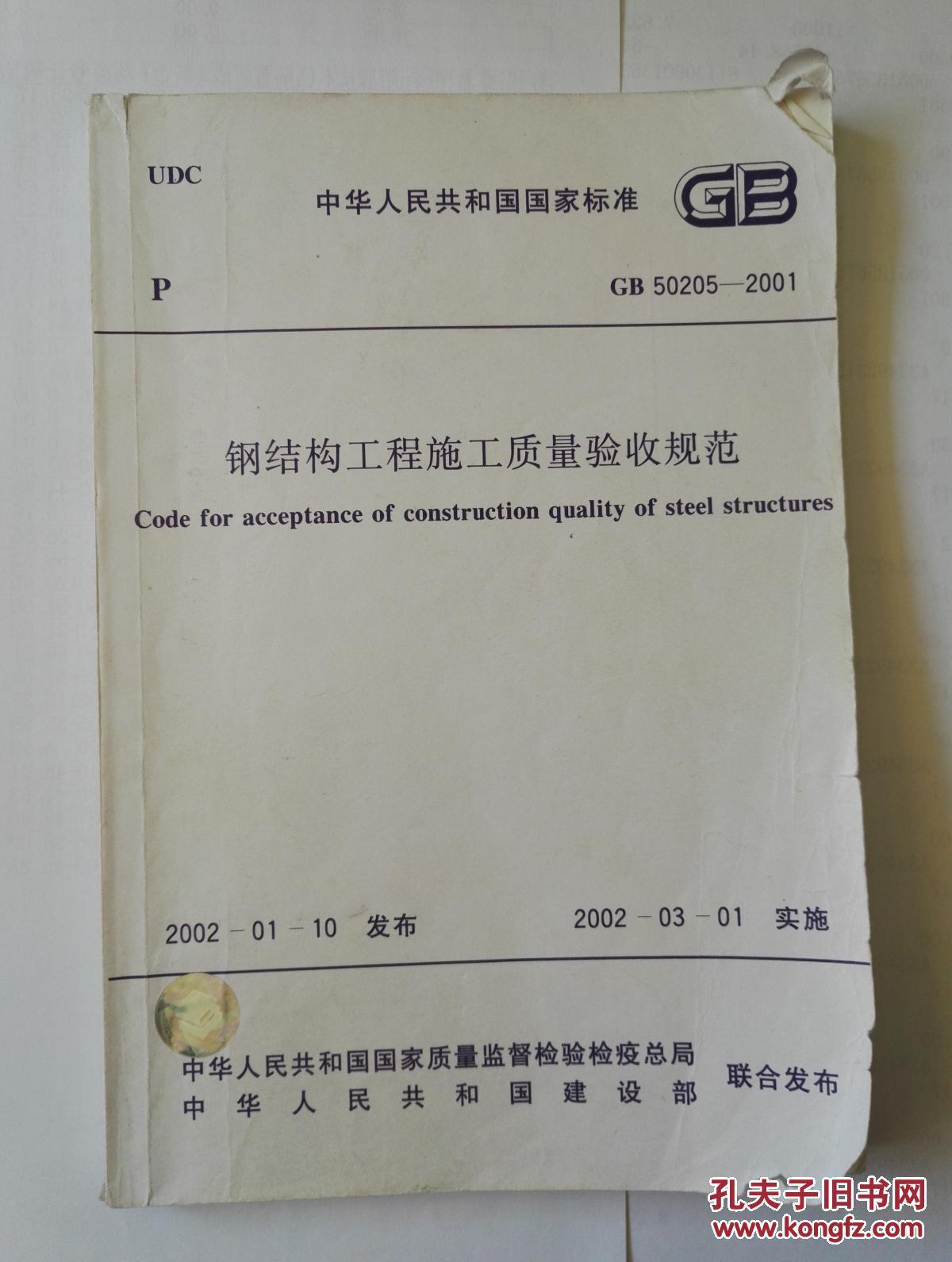【图】《钢结构工程施工质量验收规范》GB50