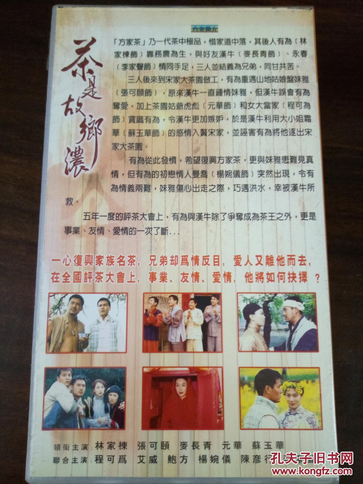 电视连续剧vcd,[茶是故乡浓],32集完整版[32碟装],品相好,无划痕!