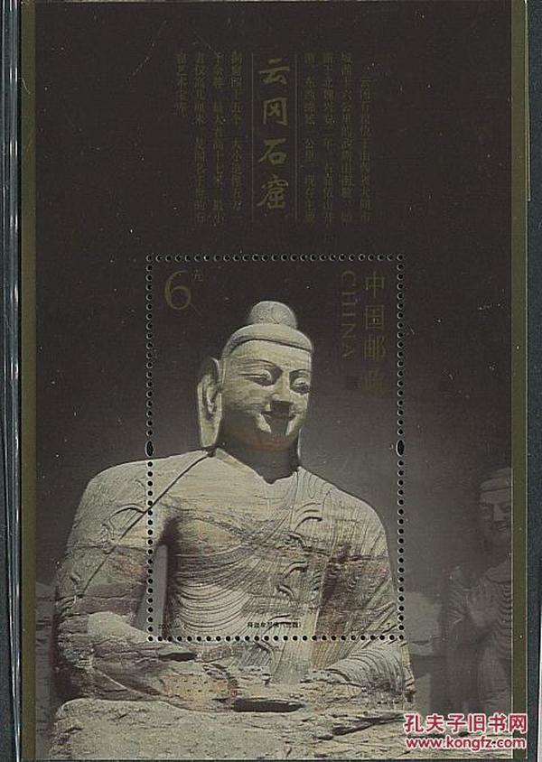 新中国邮票 2006-8M 云冈石窟 小型张 新全品