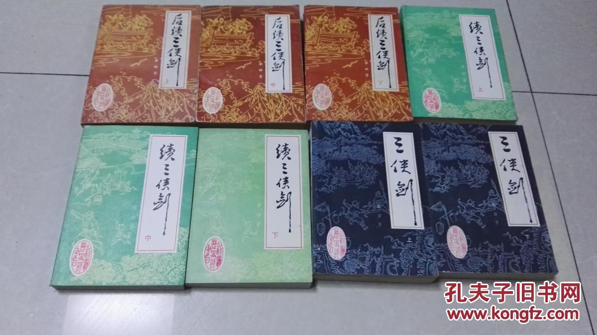 单田芳绝版评书 三侠剑,续三侠剑,后续三侠剑(8本和售
