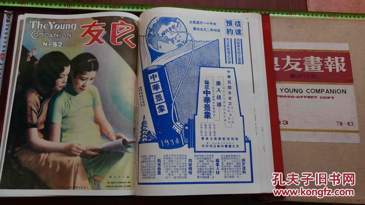 8开精装盒装:《良友画报》影印合订本,1926-1945第11辑(1930第78-83期图片