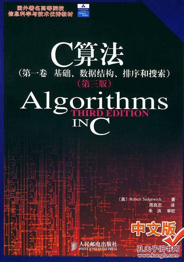 第1卷,基础,数据结构,排序和搜索(第三版)——国外劳动