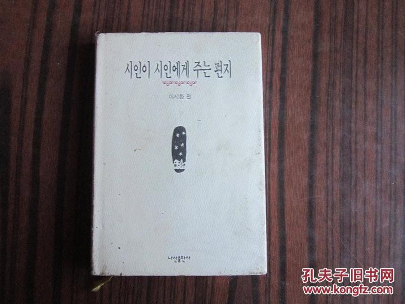 朝鲜文原版   精装本