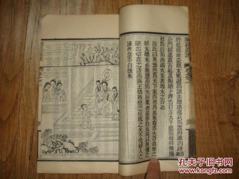 补图      稀见   佳品      大量精美木刻插图   清      :白纸线装精刻    《闺范图说》6册全