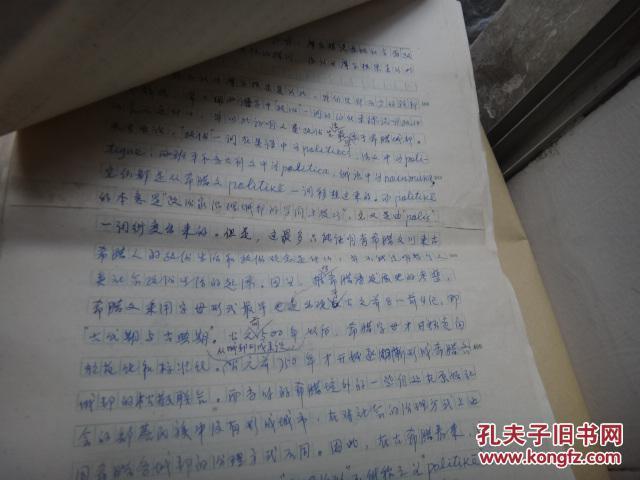 带8开信纸手稿一叠(几乎写满)图片