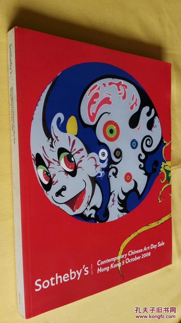 苏富比当代中国艺术展2008