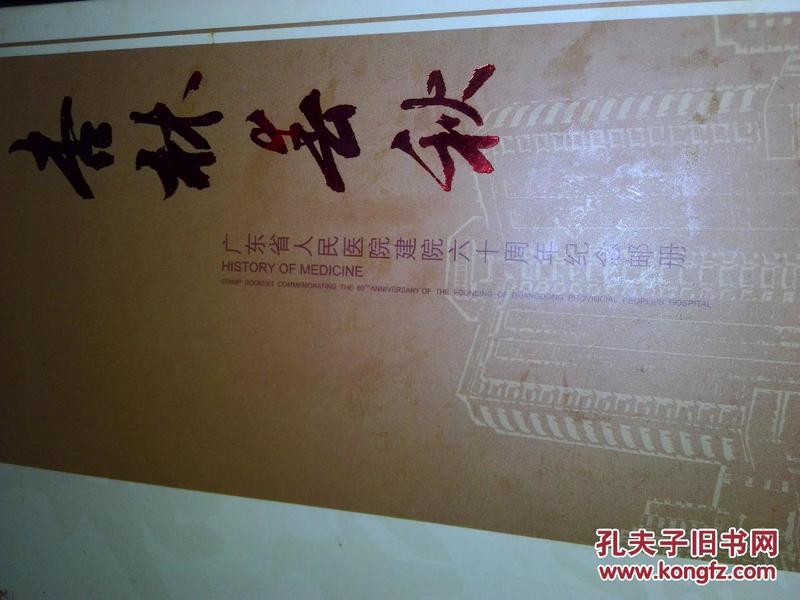 杏林春秋(广东人院建院六十周年纪念邮票)