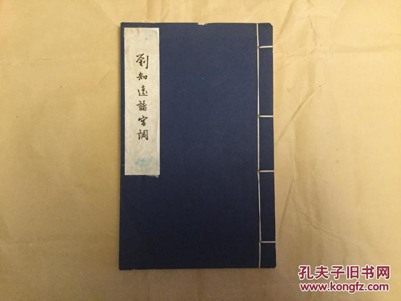 刘知远诸宫调  底本为中国最古的一部刻本的诸宫调  亦称平话或木鱼书   (孔网最低价)
