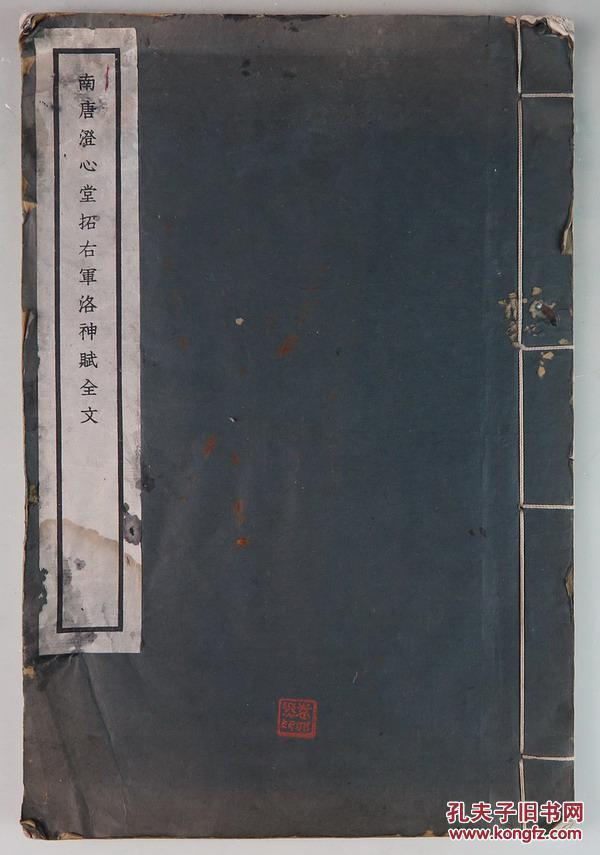 【南唐澄心堂拓右军洛神赋全文】(商务1938年珂罗版版·8开·线装一册全)