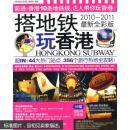 正版RT9787563376216搭地铁玩香港:2012-2013*新全彩