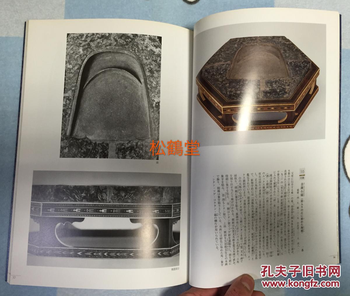 展展品目录图版,收日本古代各种美术品大量图版图片