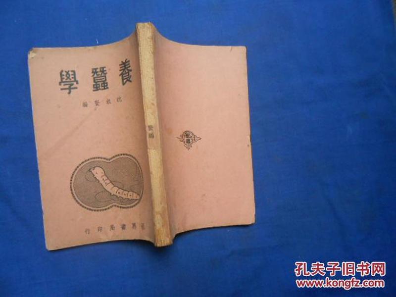 养蝉学(中华民国三十年出版)