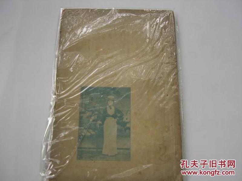 民国期刊 《小说月报》第三年 第7期 原件