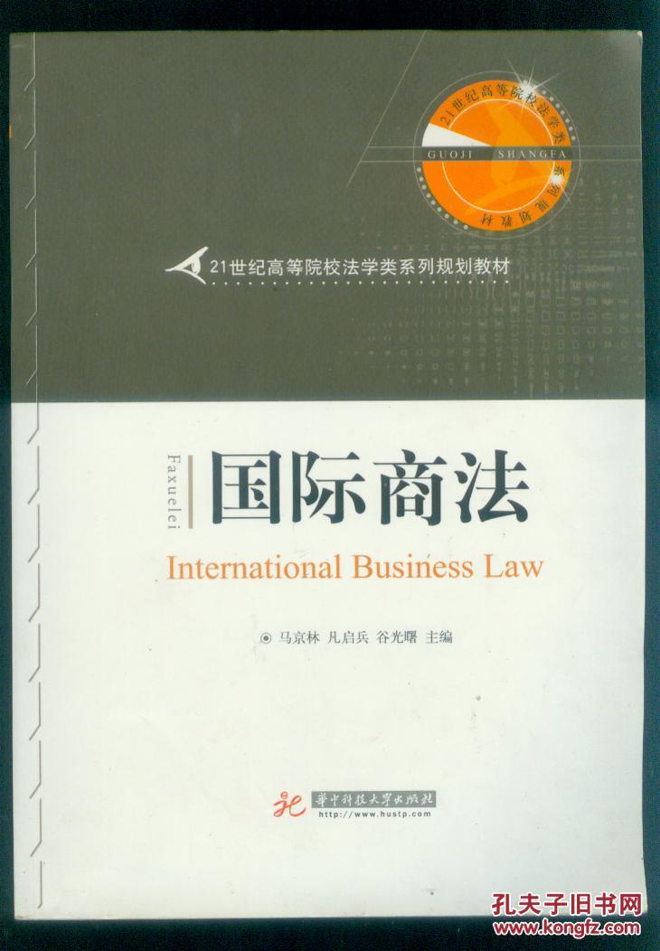 国际商法,马京林,凡启兵,谷光曙主编v国际机械公式图片