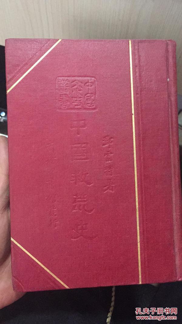 民国26年初版 中国文化史丛书 第二辑《中国救荒史》精装好品