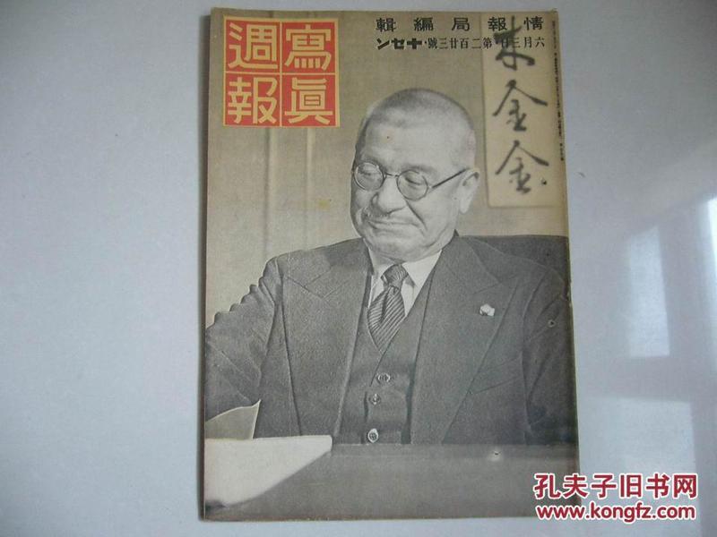 二战日军侵华及东南亚军事战报 《写真周报》  223号