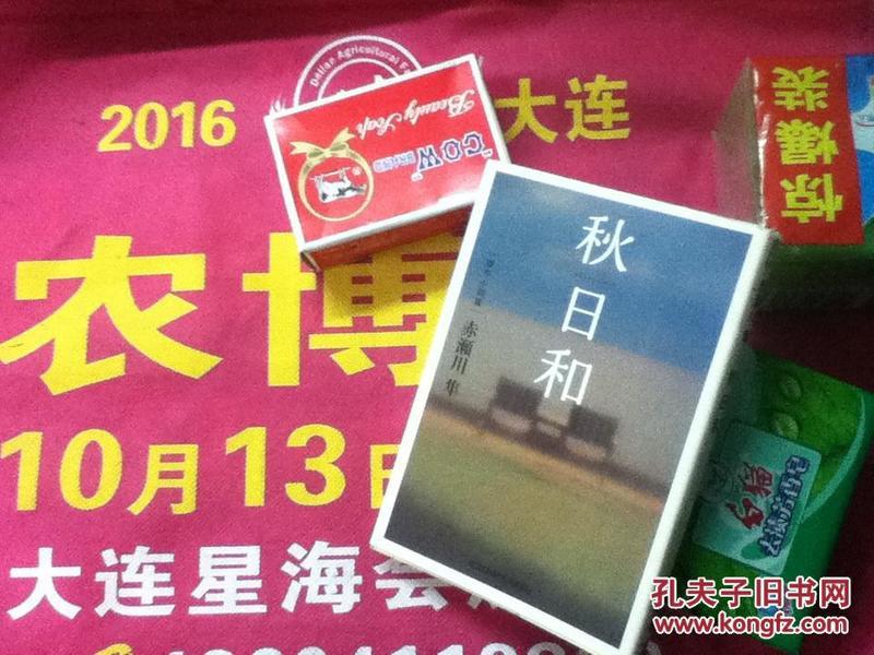 秋日和 ,日文孤本新品 好评纯文学现代発表短编集10篇 中年恋爱情感多种类型不同爱情方法