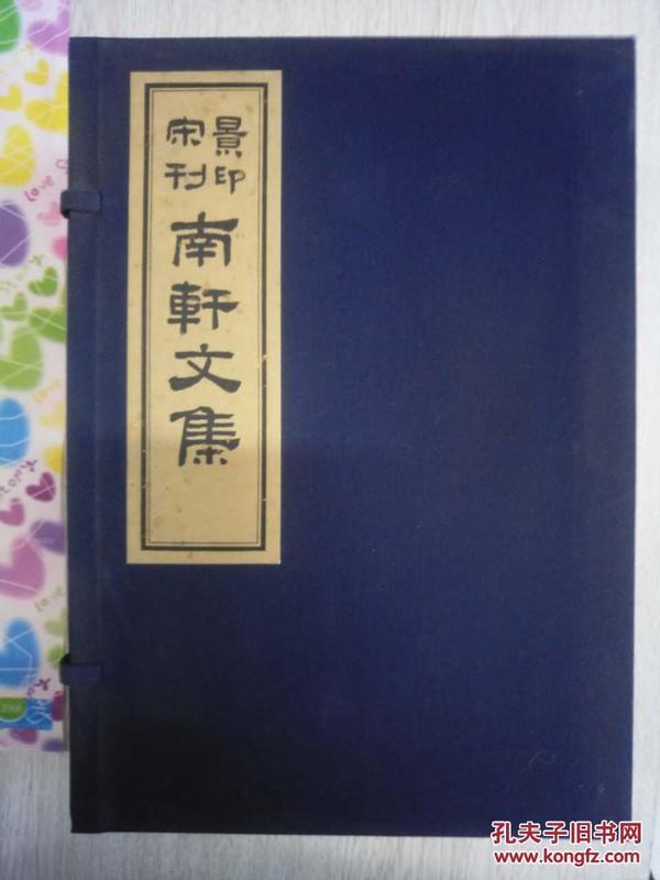 景印宋本南轩先生文集(1函4册)