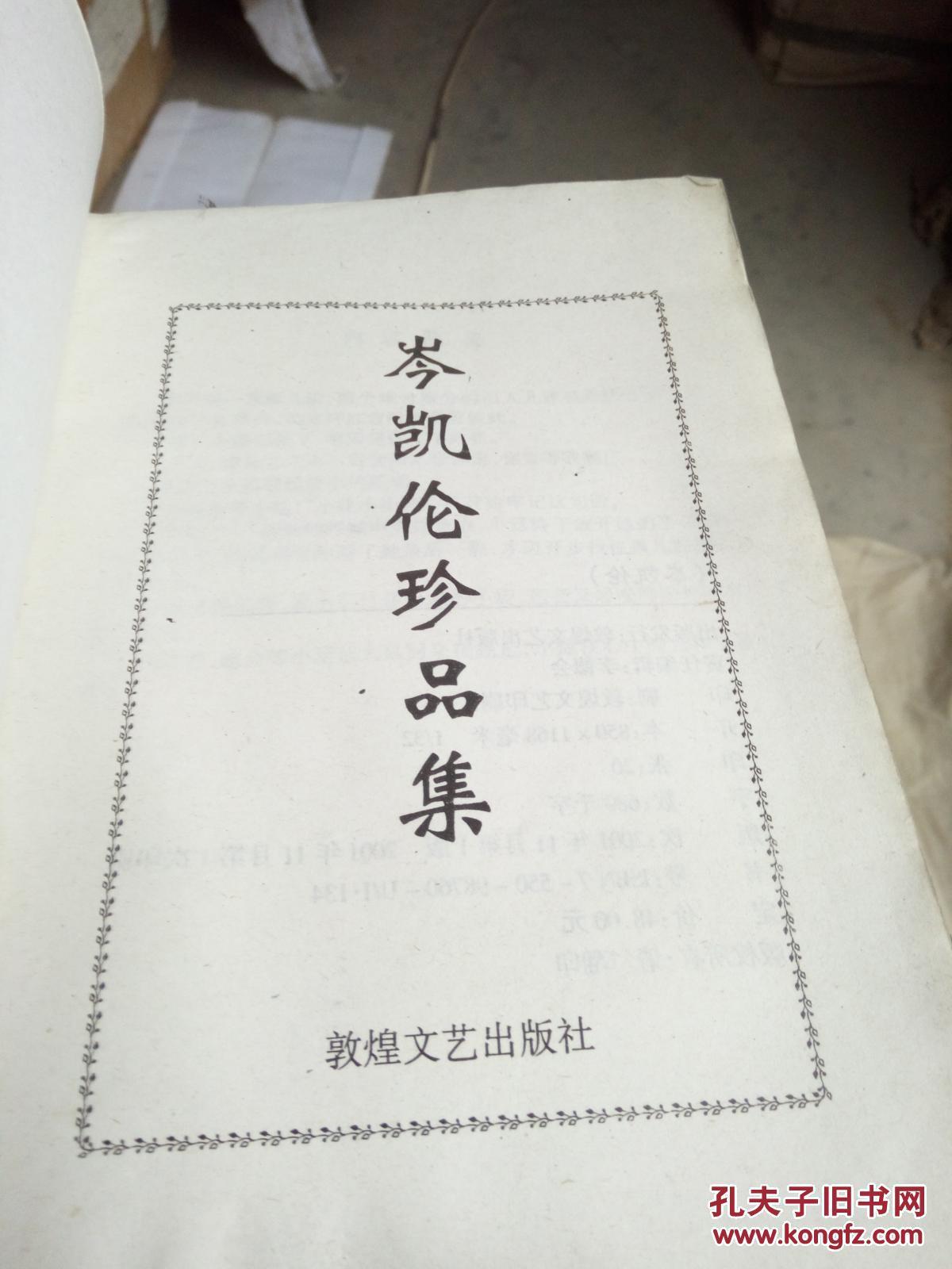 小说520芩凯伦小说专辑_凯伦珍品集_价格:1000.00