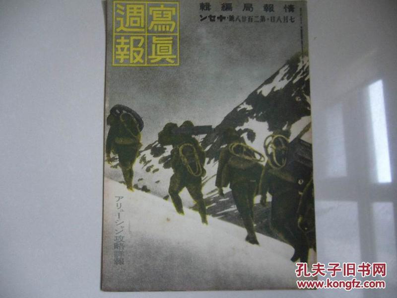 二战日军侵华及东南亚军事战报 《写真周报》  228号