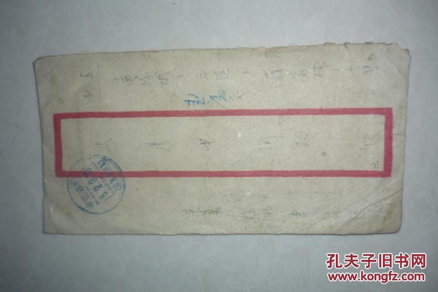 1952年军邮实寄封带信圆戳