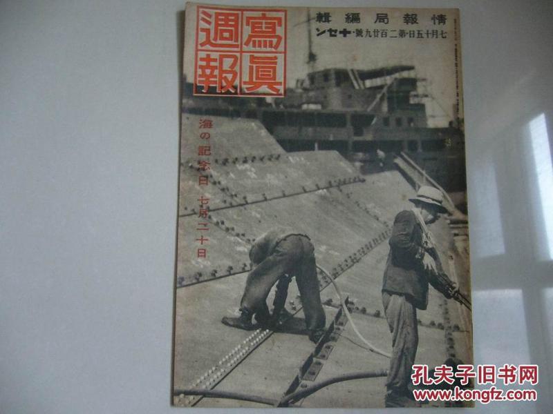 二战日军侵华及东南亚军事战报 《写真周报》  229号