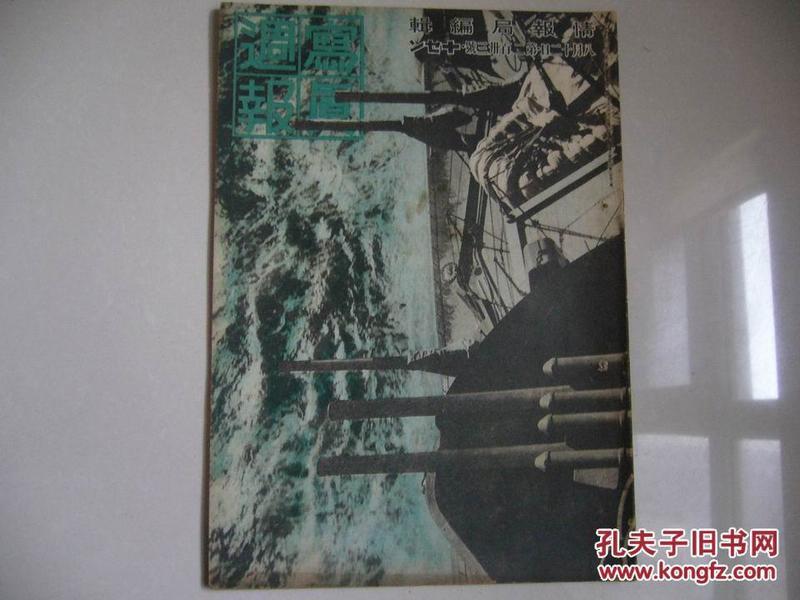 二战日军侵华及东南亚军事战报 《写真周报》  233号