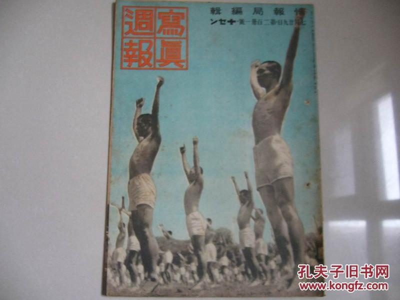二战日军侵华及东南亚军事战报 《写真周报》  231号