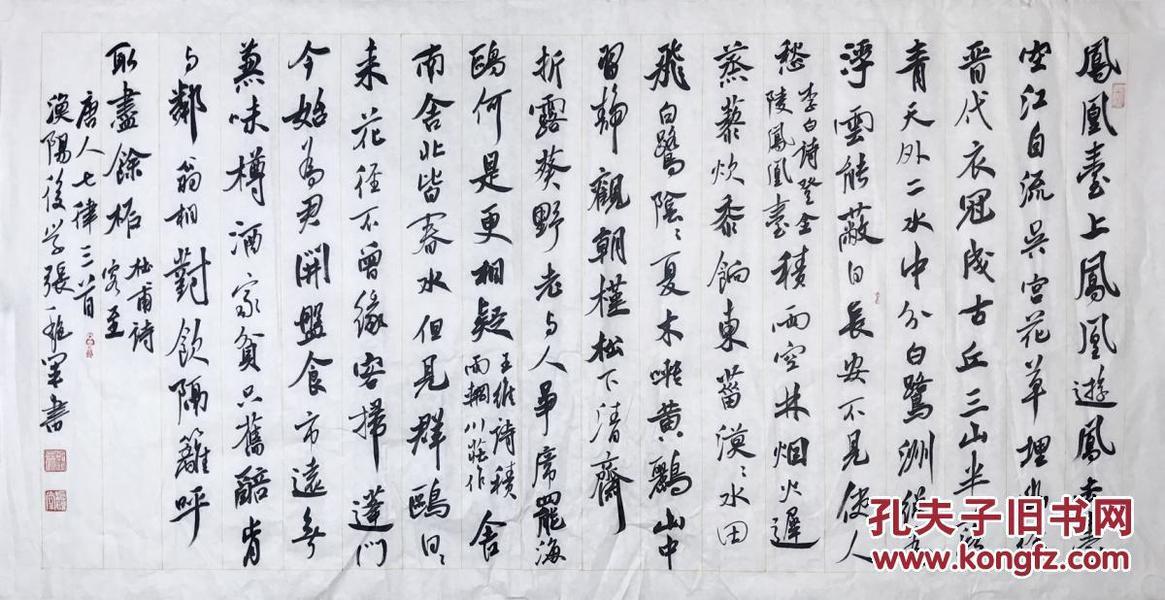 ㊣㊣【字画真迹】中国书协会员、北京市顺义书协副主席张艳军  书法4《唐诗三首》(138×68CM)