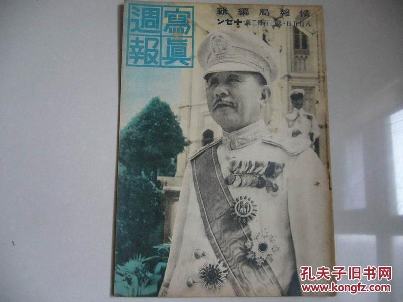 二战日军侵华及东南亚军事战报 《写真周报》  232号