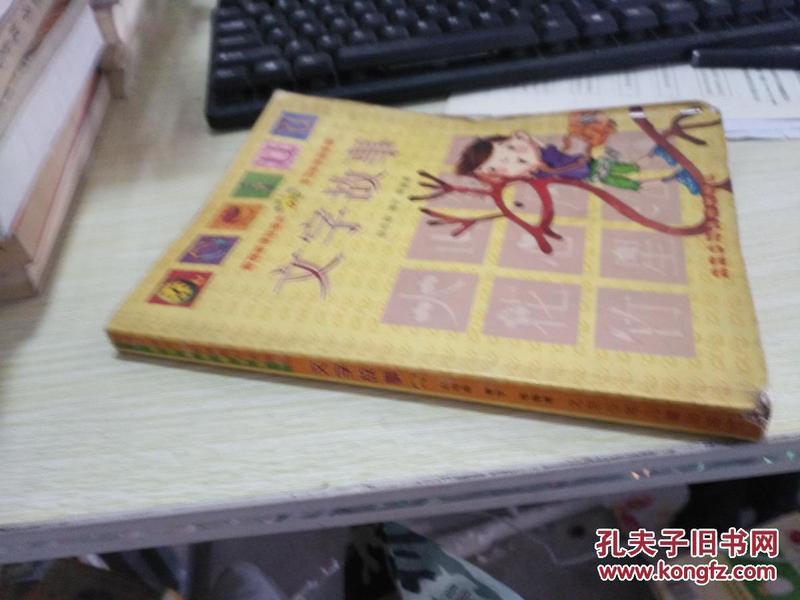 文字故事 拼音读物_贾红斌编著_孔夫子旧书网