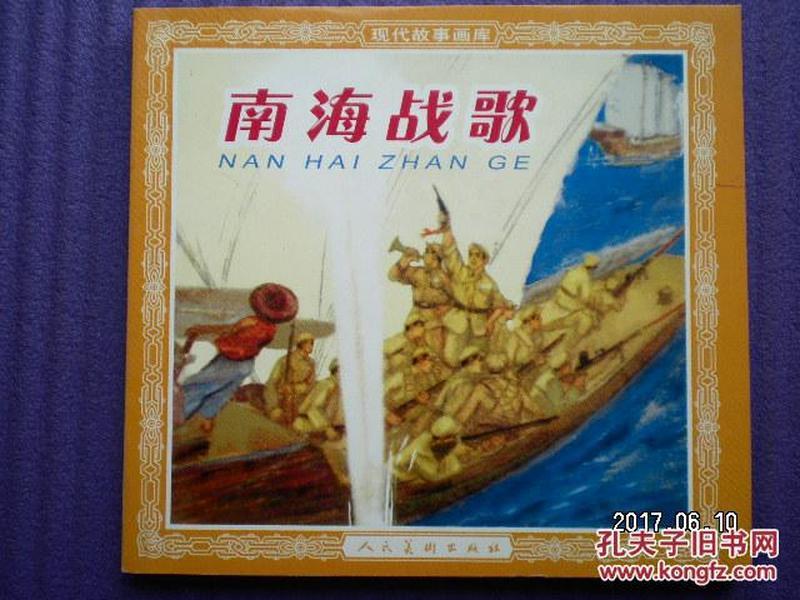 连环画《南海战歌》48开林凡绘一版一印