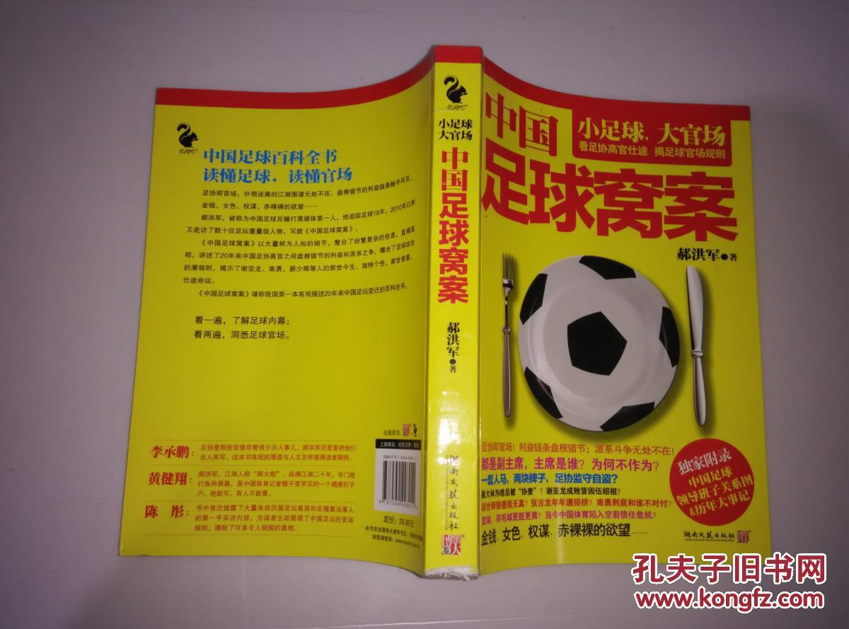 中国足球窝案