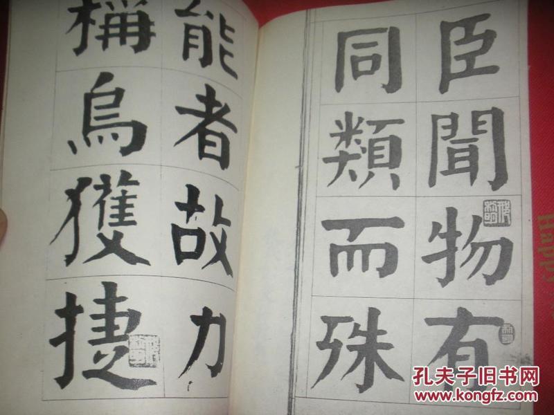 天津近代四大书法家之首华弼臣先生,民国版复本