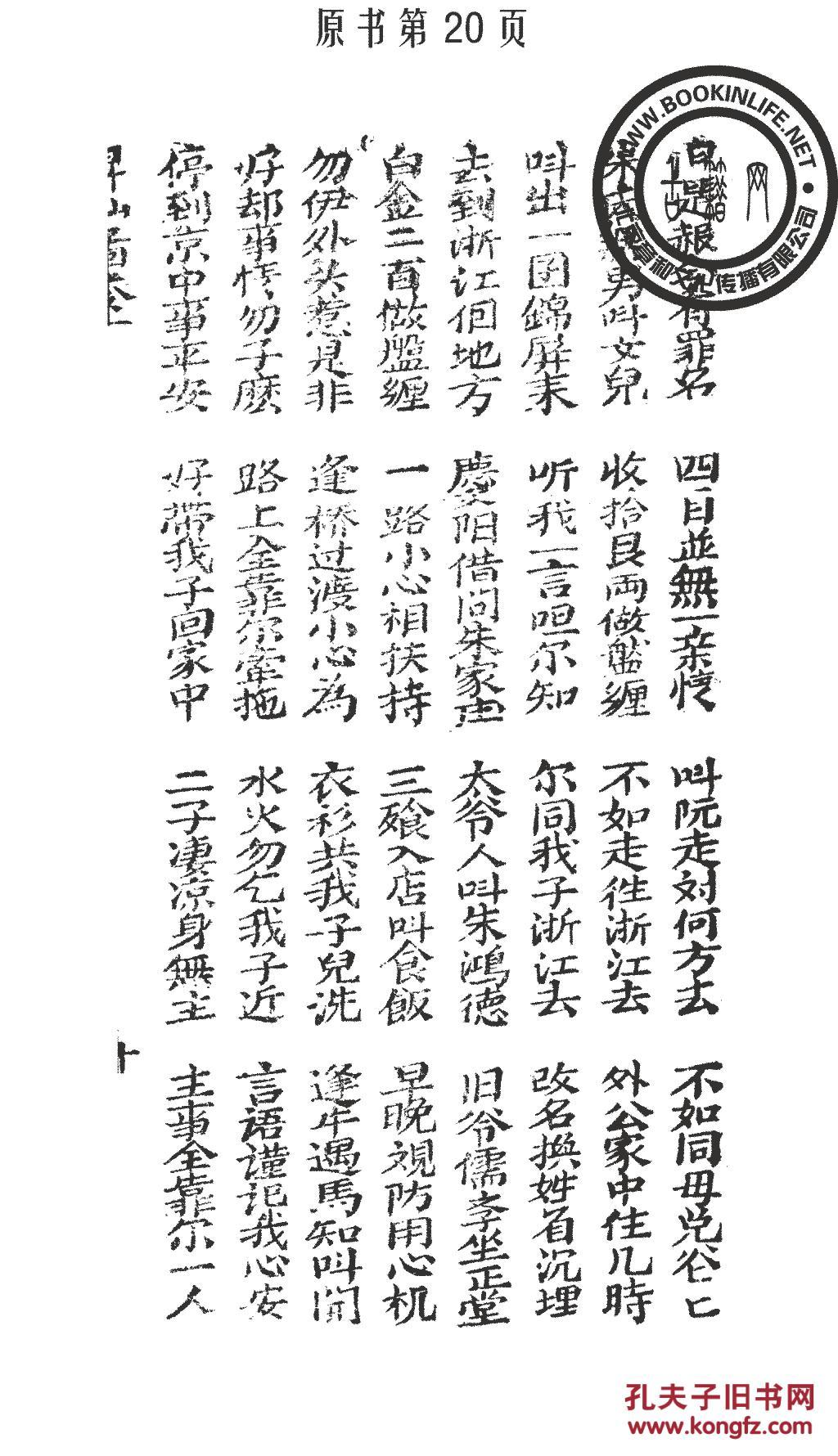 潮州音乐笛子简谱